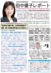 田中優子オモテ2015年12月