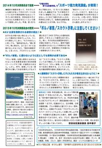 田中優子ウラ2015年23号