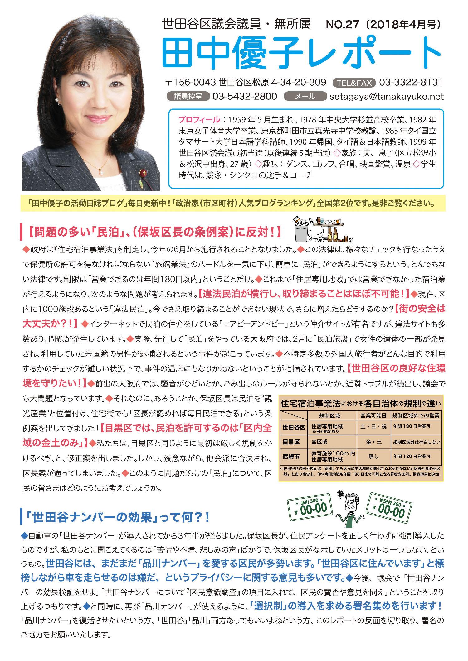 田中優子レポートNO.27オモテ