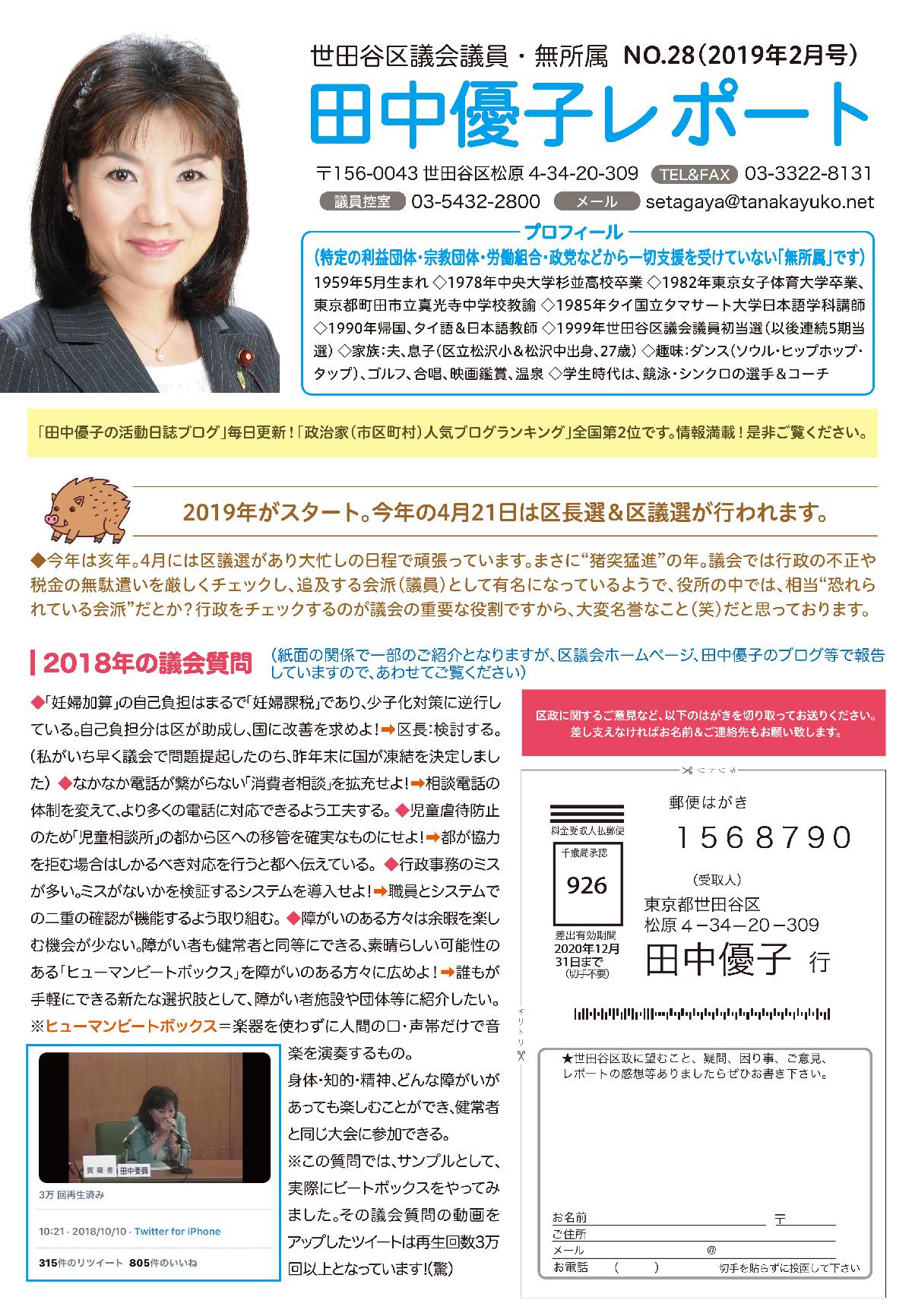 田中優子レポートNO.28オモテ