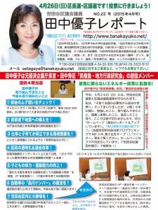 田中優子オモテ2015年4月