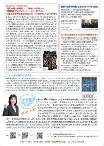 田中優子レポート31号(ウラ)