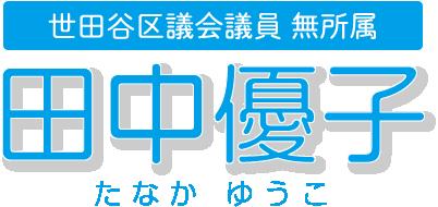 世田谷区議会議員 田中優子
