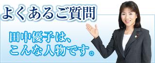 よくあるご質問 田中優子はこんな人物です。