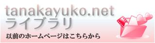 tanakayuko.net ライブラリ