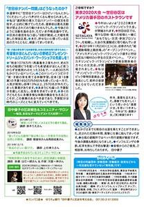 田中優子レポート30号(ウラ)